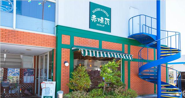 喫茶店赤煉瓦