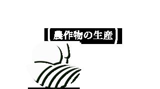 農作物の生産
