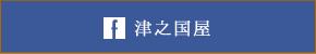 津之国屋洲本店facebook