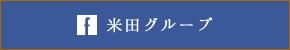 米田グループ facebook