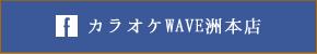カラオケWAVE洲本店facebook