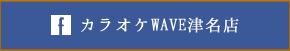 カラオケWAVE津名店facebook
