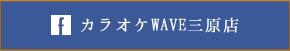 カラオケWAVE三原店facebook