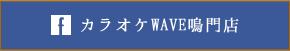 カラオケWAVE鳴門店facebook