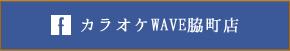カラオケWAVE脇町店facebook