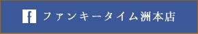 カラオケファンキータイム洲本店facebook